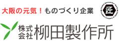 大阪の元気!ものづくり企業株式会社柳田製作所