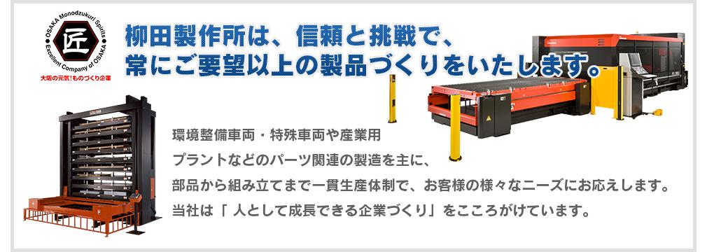 柳田製作所は、信頼と挑戦で、常にご要望以上の製品づくりをいたします。