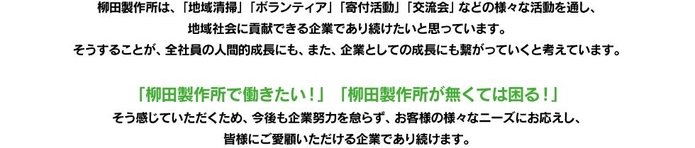 「柳田製作所で働きたい!」 「柳田製作所が無くては困る!」